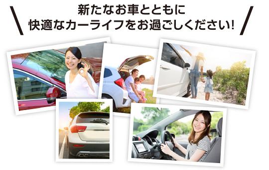 新たなお車とともに快適なカーライフをお過ごしください!