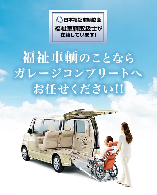 福祉車輌のことならガレージコンプリートへお任せください!!