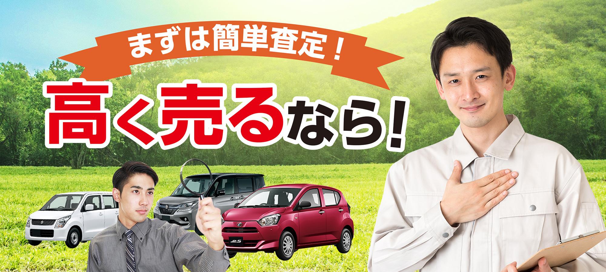 車を売りたい